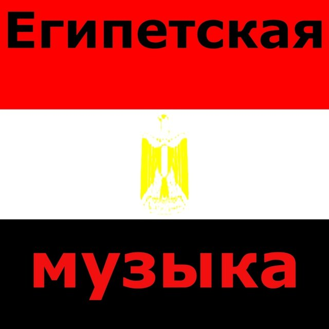 Египетские транс диджеи