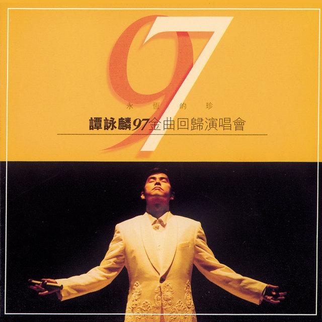 Listen to Yong Heng De Zhen Tan Yong Lin Jiu Qi Jin Qu Hui