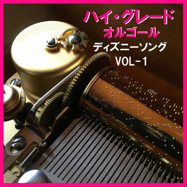 Listen to A Musical Box Rendition of High Grade Orgel Anime