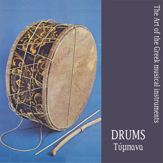 Listen to Drums / The art of the Greek popular musical