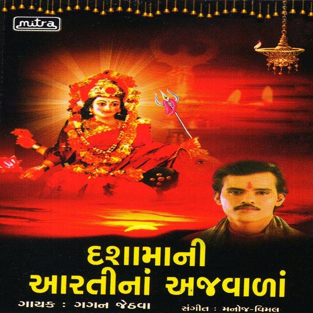 Dashama Ni Aarti Na Aajvada by Gagan Jethva on TIDAL