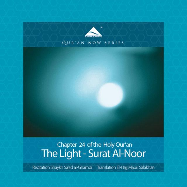 Listen to The Light - Surat Al-Noor (Arabic Recitation With English
