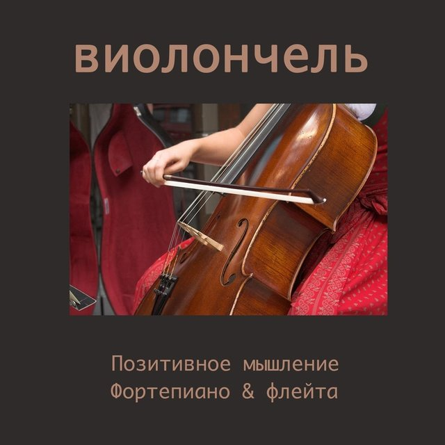 Melancholy (Романтические Песни) by Cello Specialists on TIDAL