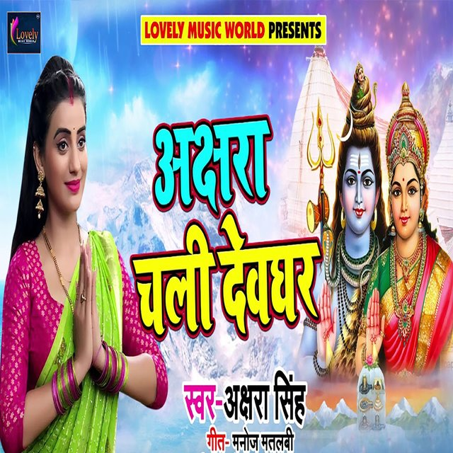 Listen to Akshara Chali Devghar by Akshara Singh on TIDAL