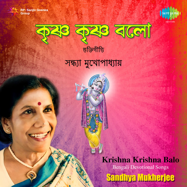 Listen to Krishna Krishna Balo by Sandhya Mukherjee on TIDAL