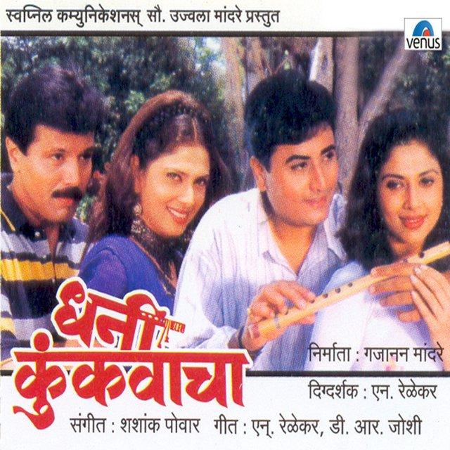 Listen to Dhani Kunkavacha by Shashank Powar on TIDAL