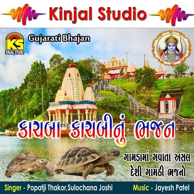 Kachba - Kachbi Nu Bhajan by Popatji Thakor on TIDAL