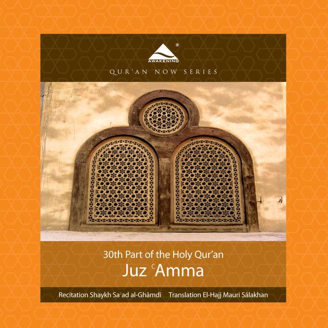 Listen to Juz 'Amma - 30th Part of the Quran (Arabic