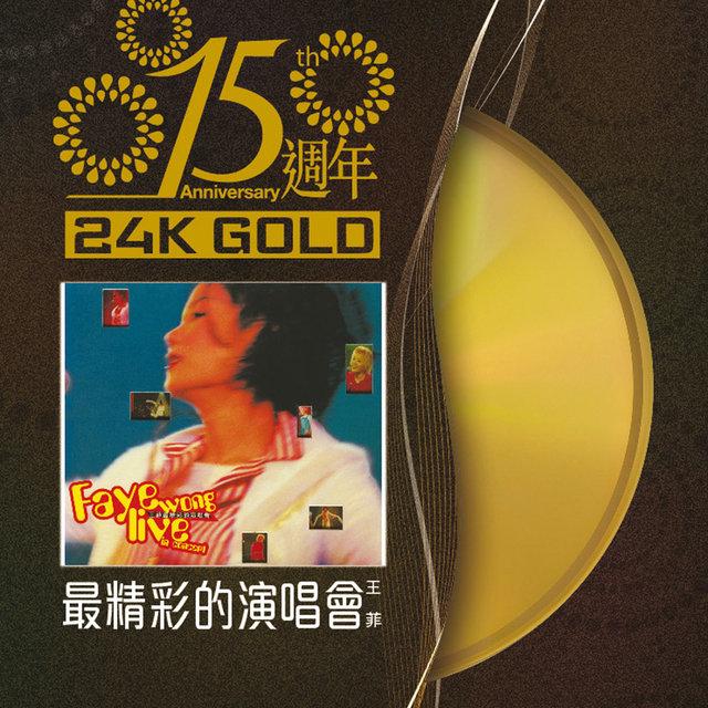 Hu Si Luan Xiang by Faye Wong on TIDAL