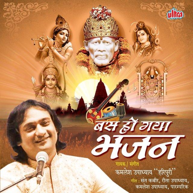 Listen To Insaan Ba Adhura Bhagawaan Ke Bina By Kamlesh Upadhyay On TIDAL