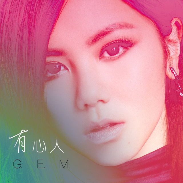 You Xin Ren by G E M  on TIDAL