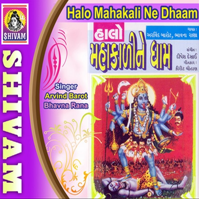 Listen to Halo Mahakali Ne Dhaam by Arvind Barot on TIDAL