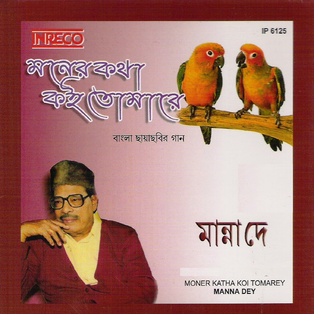 Sitakey Kamralo Kukur (From