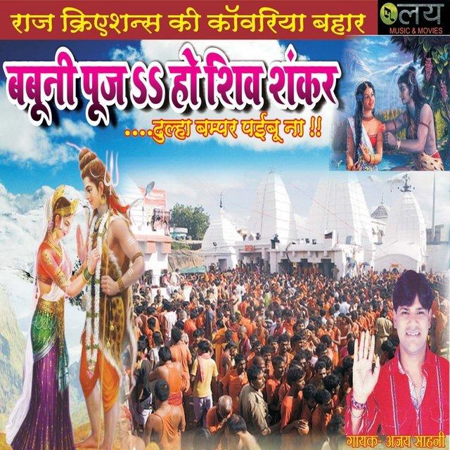 Listen to Babuni Puja Ho Shiv Shankar by Ajay Sahani on TIDAL
