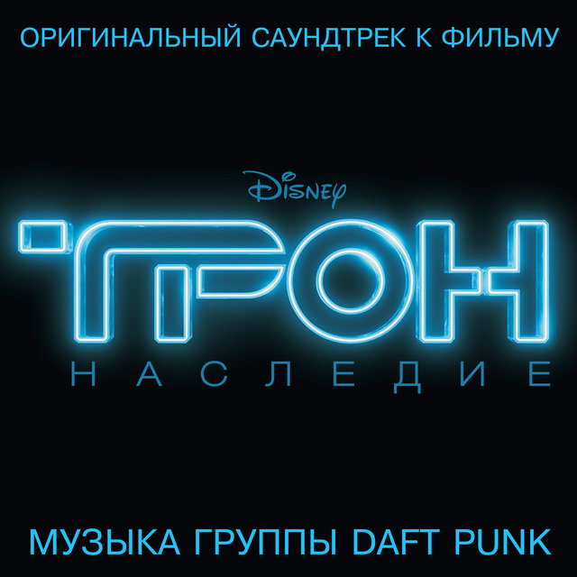 TRON: Legacy (Original Soundtrack)