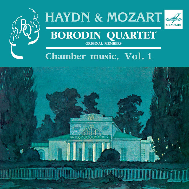 Borodin Quartet Performs Chamber Music, Vol. 1
