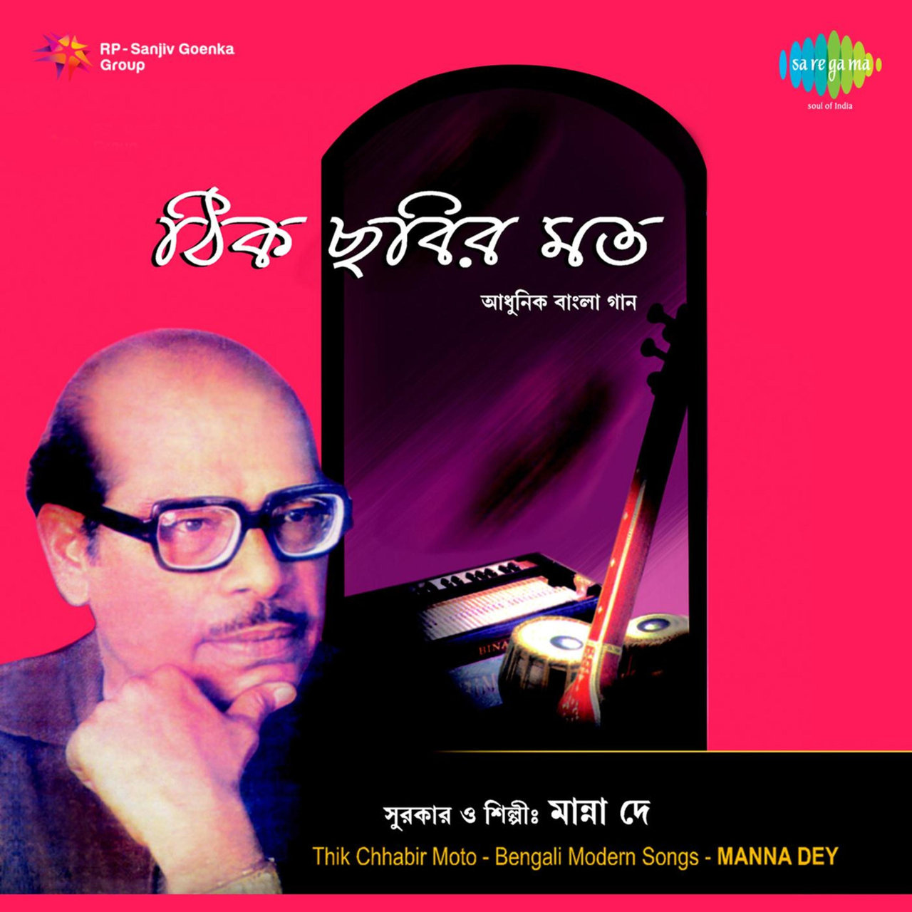 Esechhi Ami Esechhi Manna Dey: TIDAL: Listen To Jharna Jhar Jhariye On TIDAL