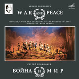 War and Peace, Op. 91, Scene 4, Divan Room by Elen Besuhova: