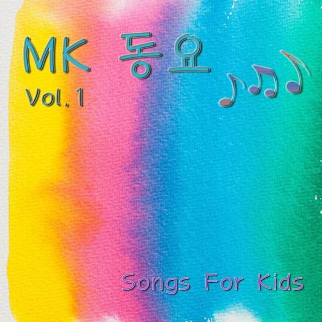 Mk Songs for Kids Vol.1