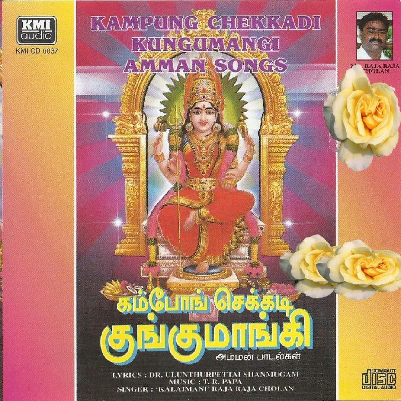 Tidal Listen To Thayamma Sakthi Thayamma On Tidal