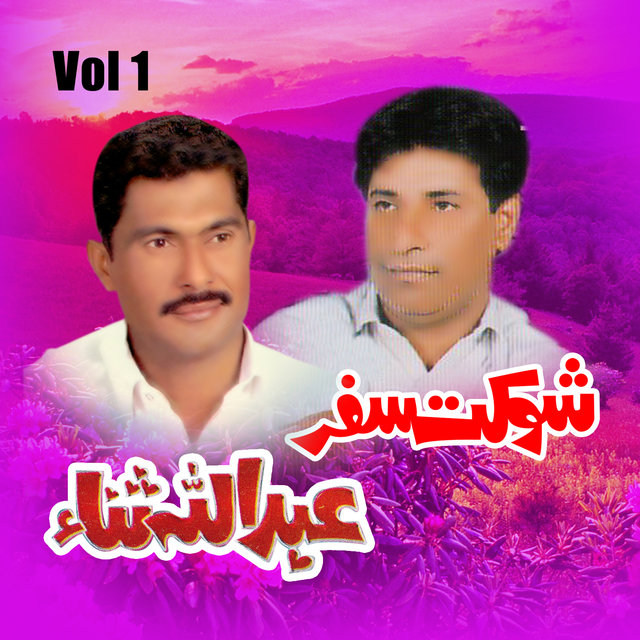 TIDAL Listen To Abdullah Sana Shaukat Safar Vol 1 By On