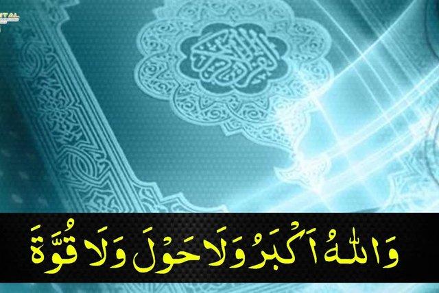 Traditional Teesra Kalma Kalma Tamjeed Ramdan Kareem Islamic Hd