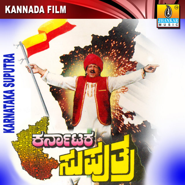 Karnataka Suputra (Original Motion Picture Soundtrack)