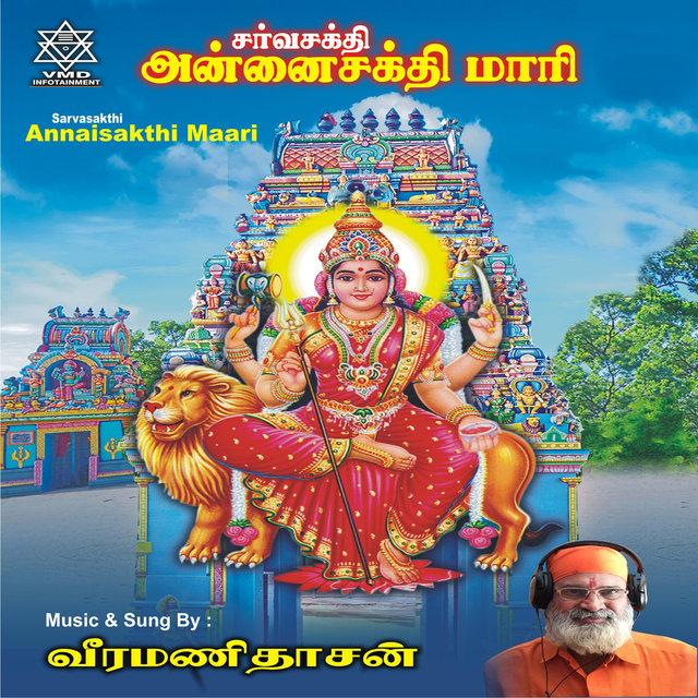 Pradhosha Sivan, Vol  4 by Veeramanidaasan on TIDAL