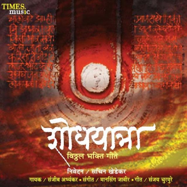 Vithal Prabhu Book