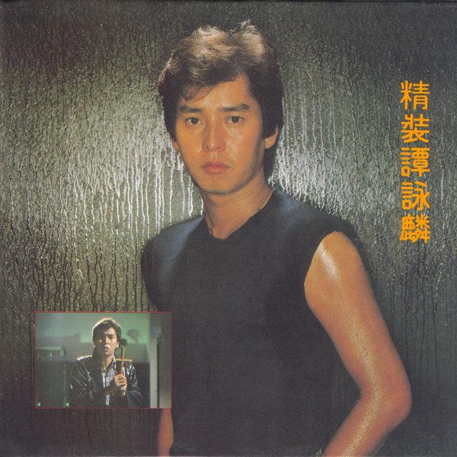 Yong nu