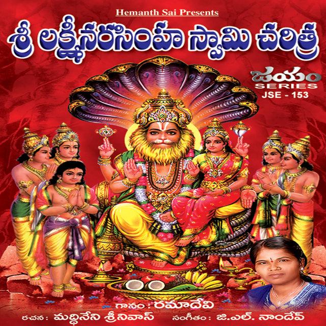 Listen To Sri Lakshmi Narasimha Swamy Charithra By Ramadevi On Tidal