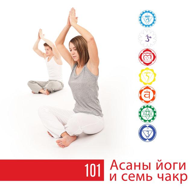 Йога для развития сексуальной чакры