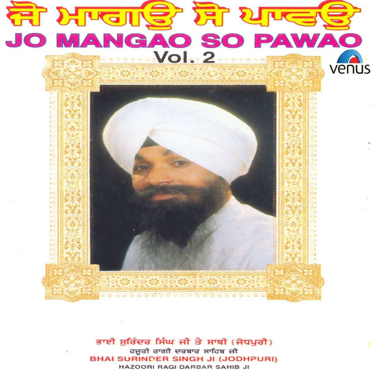 TIDAL Listen To Bhai Surinder Singh Ji On