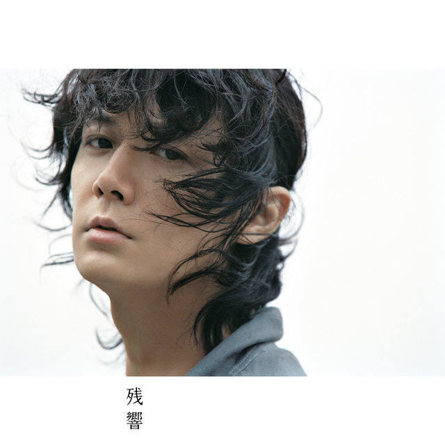 Image result for 福山 雅治 残響 ジャケット