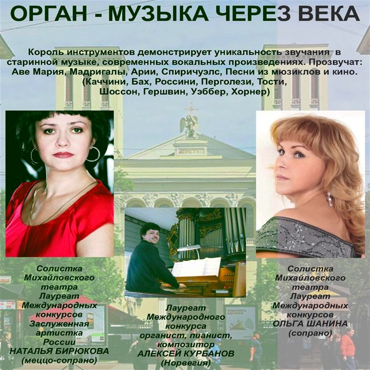Organ - Music Through Ages (Live from Petrikirche, St. Petersburg, November 3, 2015)