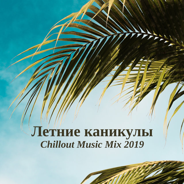 Летние каникулы Chillout Music Mix 2019