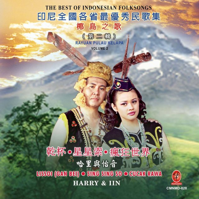 HARRY & IIN - The Best of Indonesian Folksongs Rayuan Pulau Kelapa, Vol. 2
