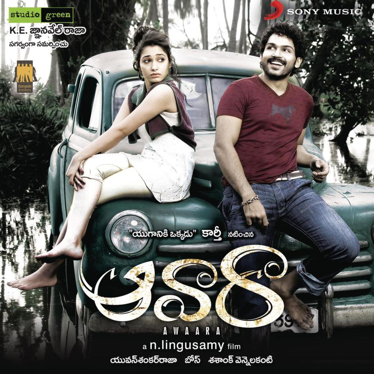 Awaara (Original Motion Picture Soundtrack)