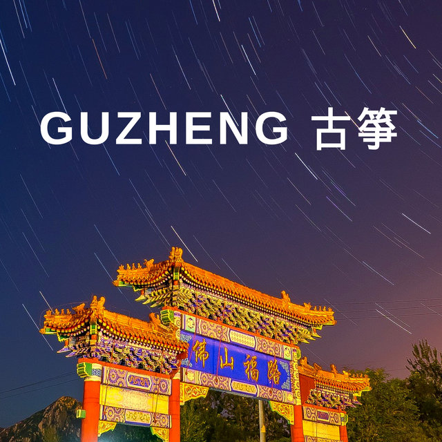 Guzheng 古箏 - Relaxing Traditional Chinese Music 2018, Chinese Zither and Nature Sounds