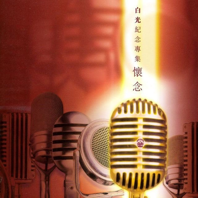 Commemorative Album Of Bai Kwong