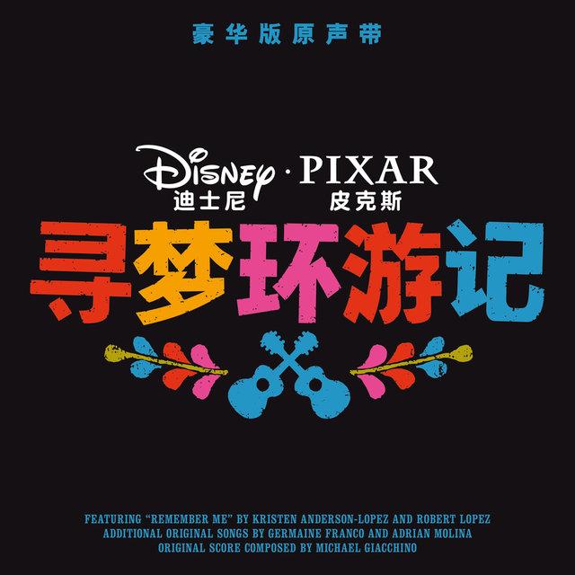 Coco Original Motion Picture Soundtrack Various Artists