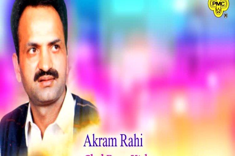 Akram Rahi - Chal Door Kithe - Pakistani Regional Song  sc 1 st  Tidal & TIDAL: Watch Akram Rahi - Chal Door Kithe - Pakistani Regional ...