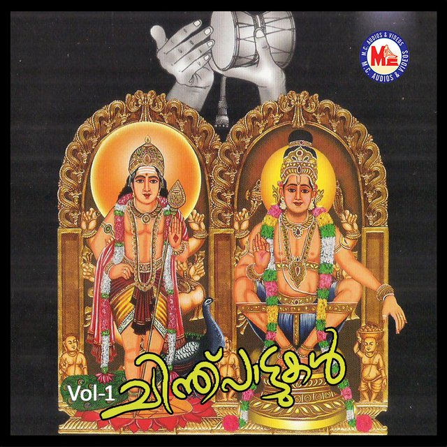 Chinthu Pattukal, Vol. 1