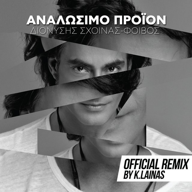 Analosimo Proion (Official Remix by K.Lainas)