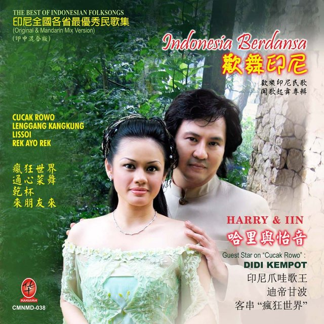 HARRY & IIN The Best Of Indonesian Folksongs Indonesia Berdansa (Original & Mandarin Mix Version)