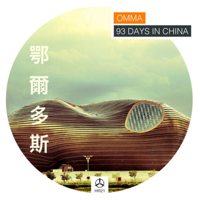 93 Days in China