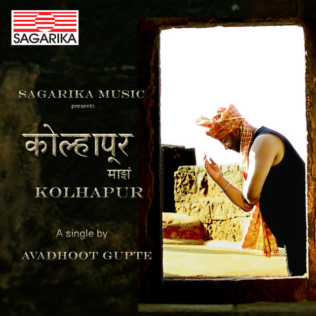 Kolhapur Majha Kolhapur - Single
