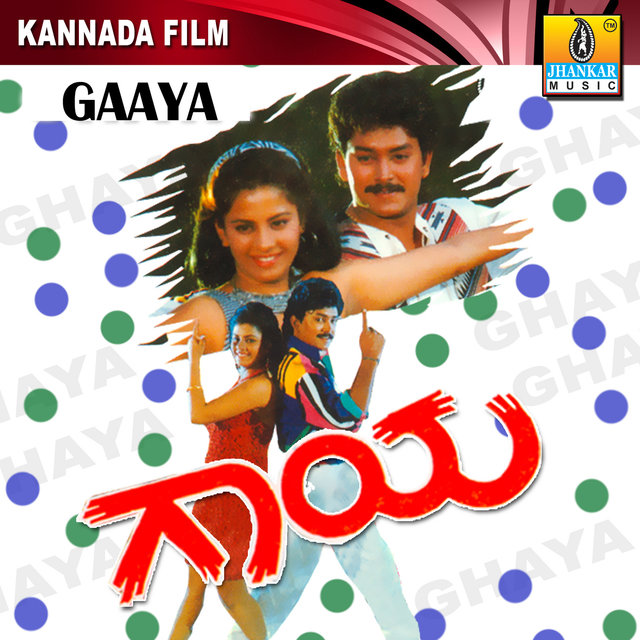 Gaaya (Original Motion Picture Soundtrack)