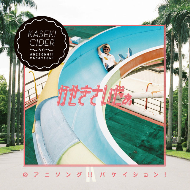 Kaseki Cider No Ani Song Vacation