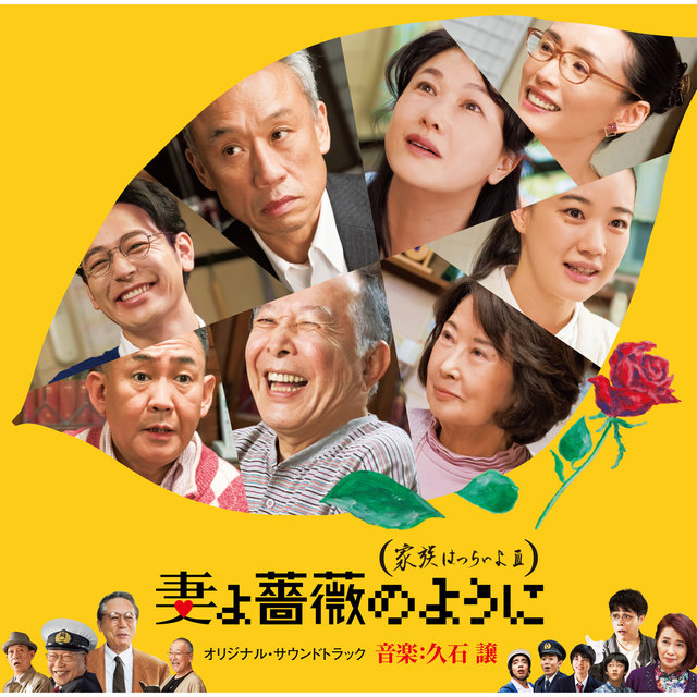 What A Wonderful Family! 3: My Wife, My Life (Original Motion Picture Soundtrack)